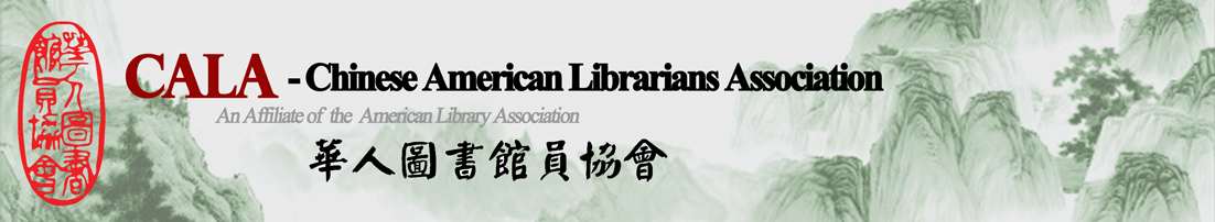 CALA - Chinese American Librarians Association 華人圖書館員協會